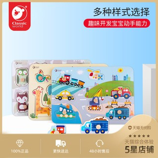 Can come to the children's puzzle hand grasp plate 2-3 years old male baby girl 1 development educational toys for int