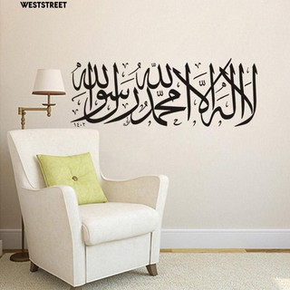 Islamic Muslim Art Wall Sticker Removable Quote Decal Living Room DIY Home Decor