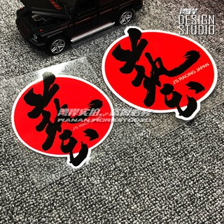 Car stickers Japanese JDM style car modification stickers JS Racing art GK5 FK8