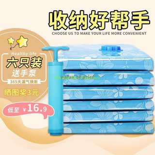 TzIKEA Hui pumping vacuum compression bag 6 Pack cotton qui