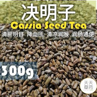 TTH 🌼Cassia Seed 决明子 300g 花茶 Flower tea Scented tea Herbs Herbal HC