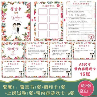 Gathering game props, wedding guarantee, welcoming the relatives, blocking the door, grooming the card, groomi7956