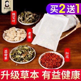 #recuperate#moxibustion#Spot s hair#۞Bubble foot medicine package to moisture ai (tsao household saffron ginger herbal