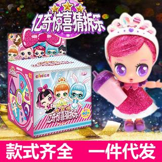 EAKI Yiqi Surprise Guess Demolition Demolition Demolition Demolition Surprise Demolition Ball Blind Box Egg Princess Gir