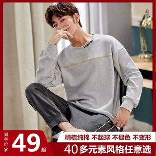 Men's pajamas men's long-sleeved cotton models young and middle-fashioned thin casual cotton-style season home servi856