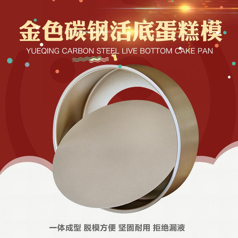 Qi Feng cake mold live bottom baking tool household small baking abrasive creative creative food oven dish mold 8 inch
