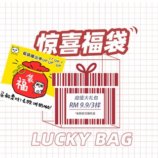LUCKY BAG RM 9.9 /3 ITEMS Blessing Parcel for Ibu&Bayi Household Baby Supplies Toys Surprise