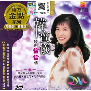 HAN BAO YI 韩宝仪  THE GOLDEN COLLECTION SERIES 南方金点系列 2 X CD ) MANDARIN SONGS