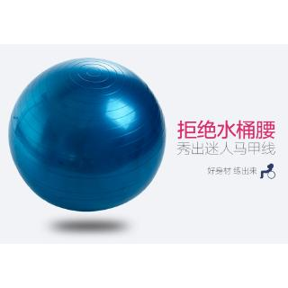 65 cm PVC Yoga Ball New Material Thickening Inflatable Explosion-proof Pregnant Women Shaping Ball Yoga Bal