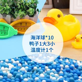 Children's bath and bath gift bag Xi Shui duck ocean ball thermometer swimming circle luxury swimsuit toy gift bag