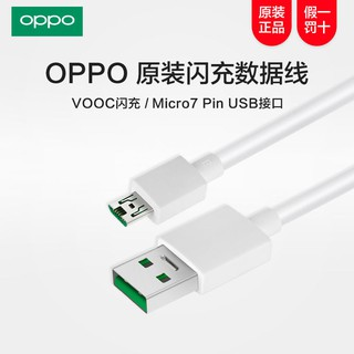 zodiac war phone and oppo official flagship store vooc flash data cable