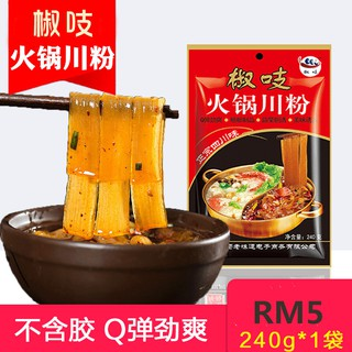 四川火锅川粉240g袋红薯宽粉条Sichuan Hotpot 240g Sweet Potato Wide Noodles