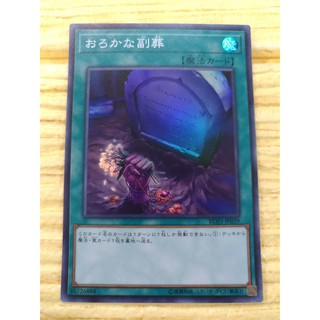 YUGIOH YGO [全哥游戏王]日文正版SR RC03-JP039 Foolish Burial Goods