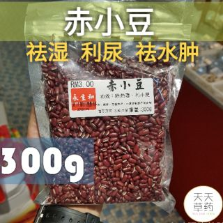 TTH 🌼Rice Bean 赤小豆 300g 祛湿 利尿 祛水肿 清热 花茶 Flower tea Scented tea Herbs Herbal HC