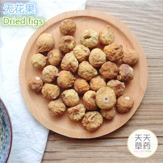 TTH Dried Figs 无花果 100G 天天草药 干果 Herbs Herbal JG