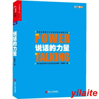 Speak Power Sun Road Carry Talking Tips Book Quotes Training