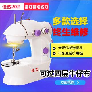 Best Art 202 Sewing Machine Household Electric Mini Multifunction