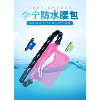 Li-Ning Water Proof Waist Bag Authentic Brand 李宁防水腰包正版 防水包 Super Strong Water Proof Bag