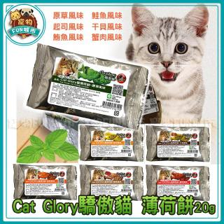 cat glory pride catnip cake 20g easy pack 6 flavors cat snack