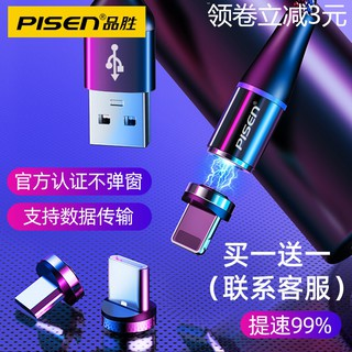 Product - magnetic suction charging line cable magnet head phone quick charge apple 6 android triad on-board flash 8