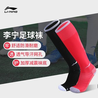 Authentic Lining Li Ning adult children men and women non-slip breathable football competition training professional495