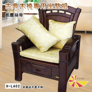 (kai Lace King) King Gold Floral Day - Classic Solid Wood Chair Dedicated Cushio
