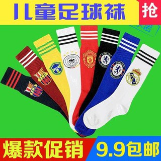 Primary school ball socks football long tube white quarter thin section children's sports socks boys and girls cotto702