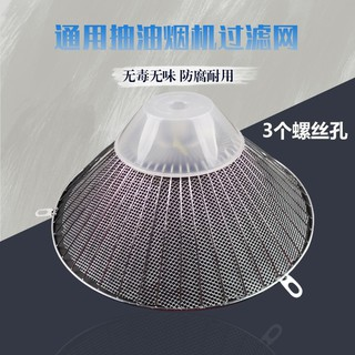 Sakura Snow Putian Range Hood 26cm Filter Inner Net External Mesh Filter Oil Net
