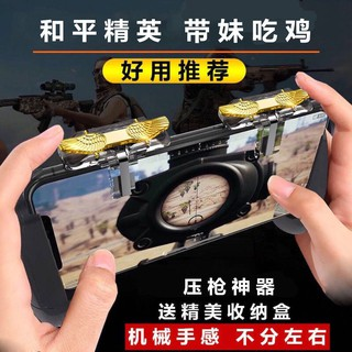 Eat chicken artifact manipulator feel handle button Jedi survival Eat chicken handle Apple Android auxiliary button spec