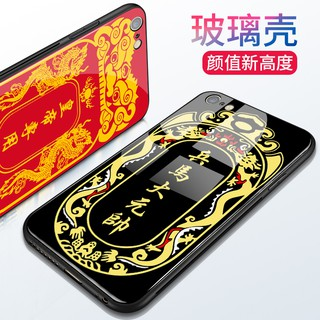 Shaking voice token Apple XS mobile phone case oppo waist brand inside spy vivo royal guards R17 Chinese style 8plus