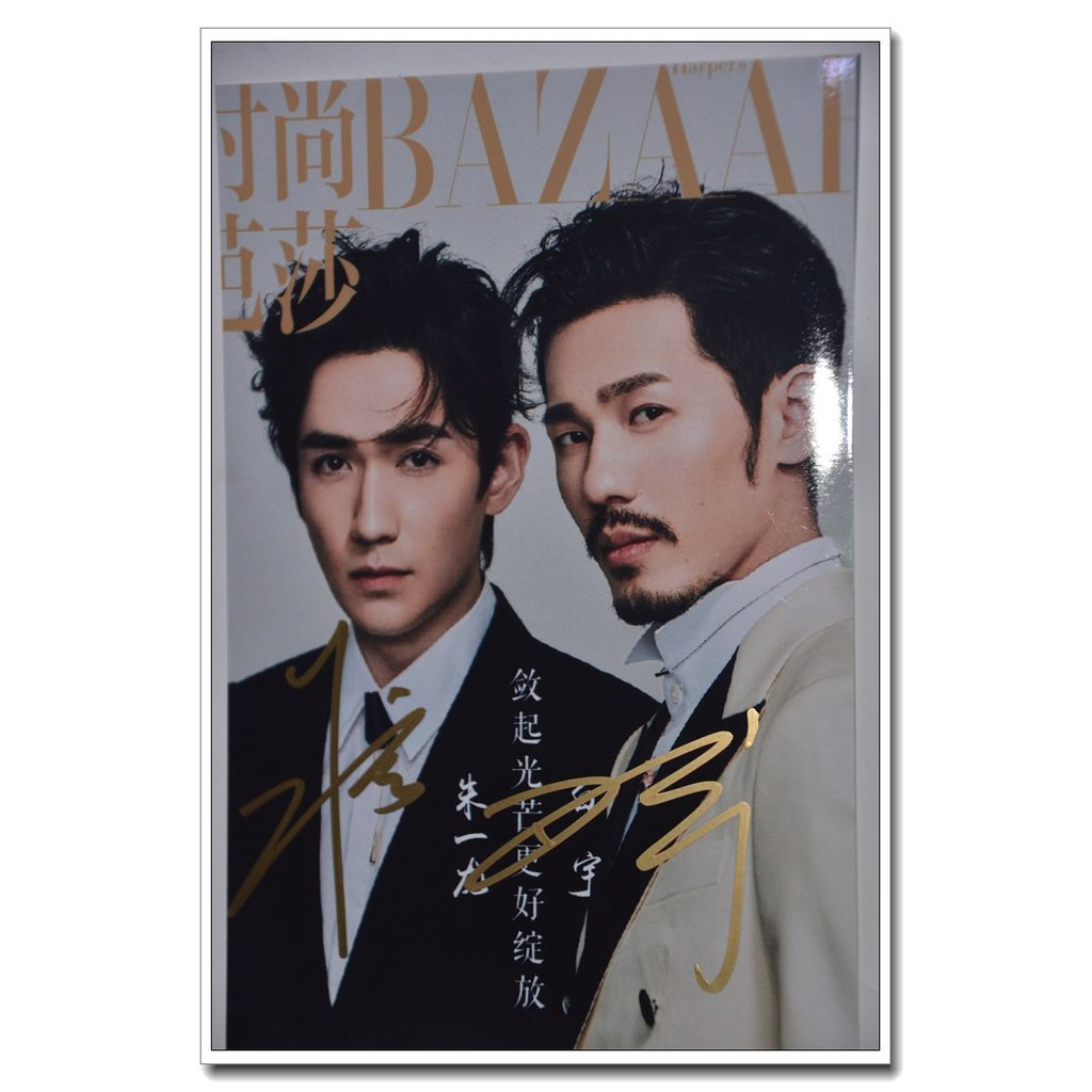 September 2018 Zhu Yilong Bai Yu Fashion Bazaar Propaganda autographed photos fu