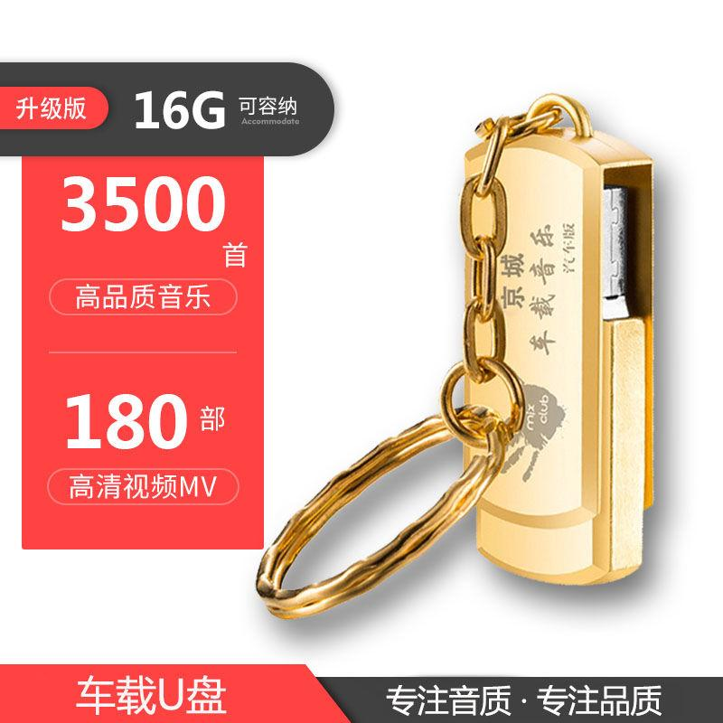【High capacity】∋Loss of Price-Car u disk with chattering new song 32/64g pop music USB flash drive Auto Supplies mp3