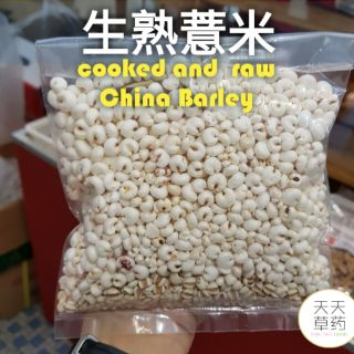 TTH Cooked China Barley mix Raw Barley 生熟薏米 清热 凉茶 Herbs Herbal LC