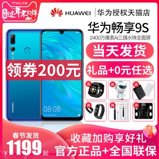 Normal delivery-200 yuan coupon-Huawei/Huawei enjoys 9S official flagship store genuine mobile phone imagination 9s/p20
