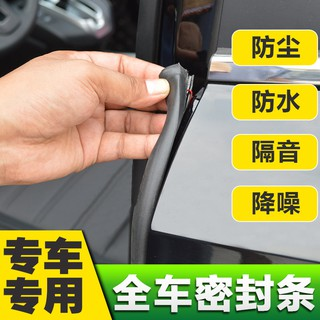 Applicable to Toyota Camry car door soundproof dustproof anti-collision sealing strip plus modification accessories