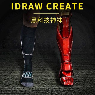 Football socks men / i self-made / idraw football socks stockings men's sports over the knee non-slip hair413