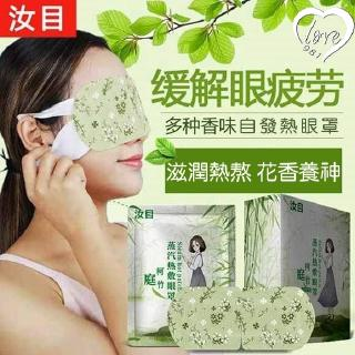 Steam hot eye mask eye mask self-heating eye mask Heated goggles, sleep goggles  Steam goggles eye mask care sleep eye