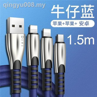 HOT!●The first triad who cable line charging device yituo three mobile phone quick charge apple android head bull com