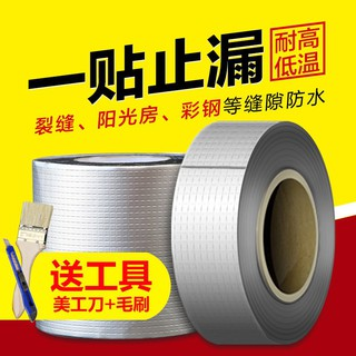 leakage stickers flat house roof waterproof filled leakage materials adhesive ta