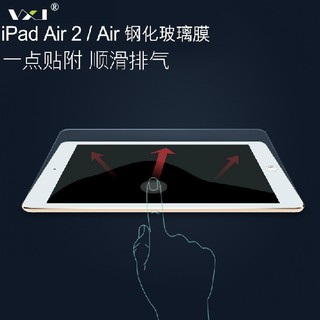 ◈Apple air2 toughened glass membrane hd lamination ipad6/5 tablet air1 protection film and anti-scrape