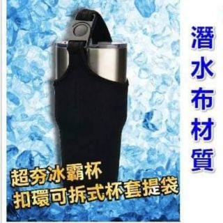 New silicone Outdoor Travel Water Bottle Sports Bag Cover Ice Cup Set Sleeve Bott 冰霸杯套