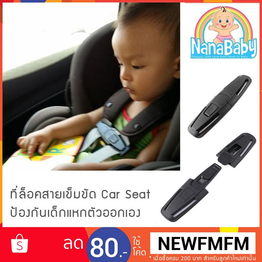 ที่ล็อคสายคาร์ซีท ล็อครวบสายเข็มขัด Car Seat Chest Clip Lock by NanaBaby (เก็บเงินปลายทา