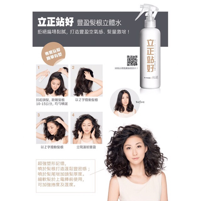 Dr's Formula Hair Abundance Essence 台塑生医 立正站好/油你真好/装模作样
