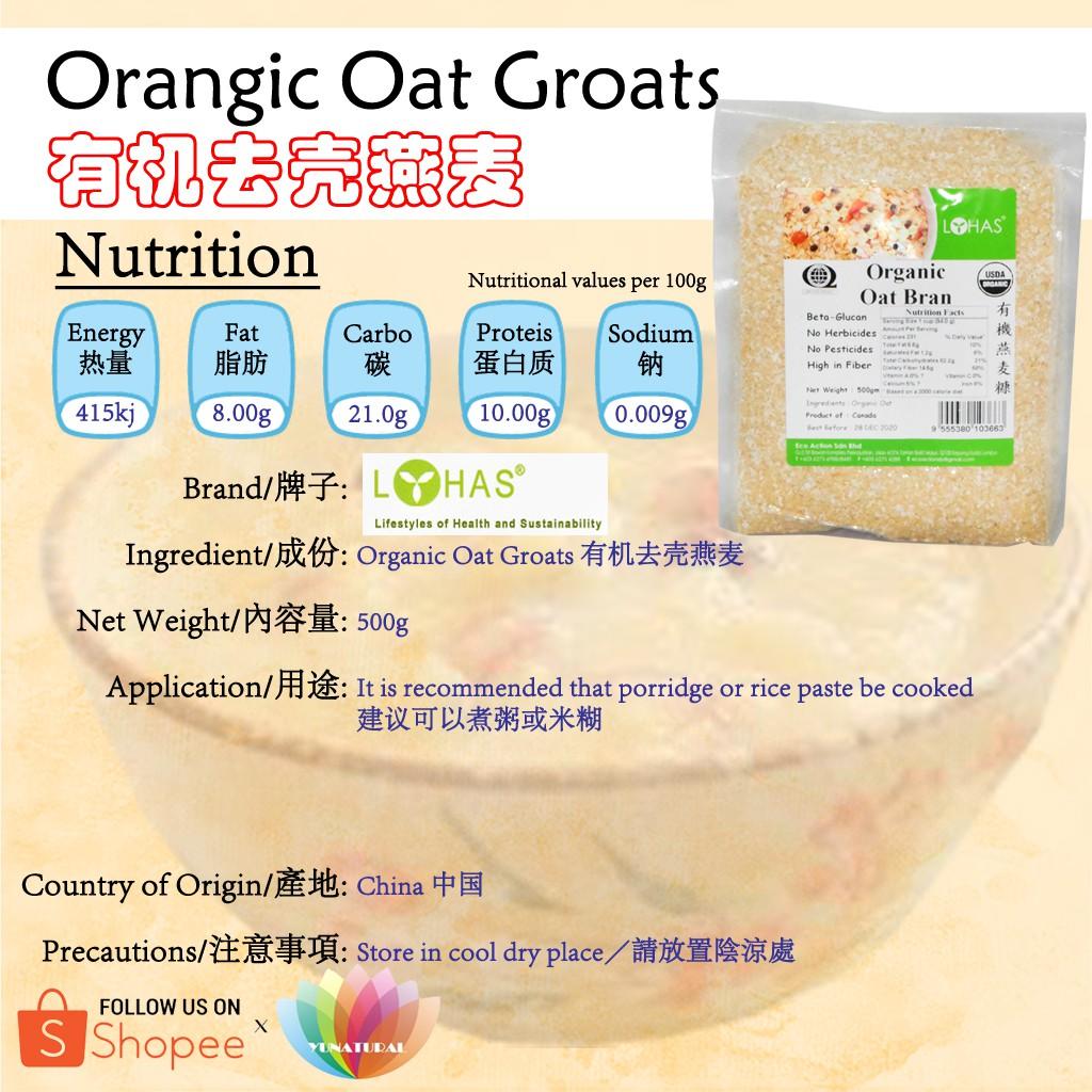 [Lohas] Organic Oat Groats 有机去壳燕麦500g
