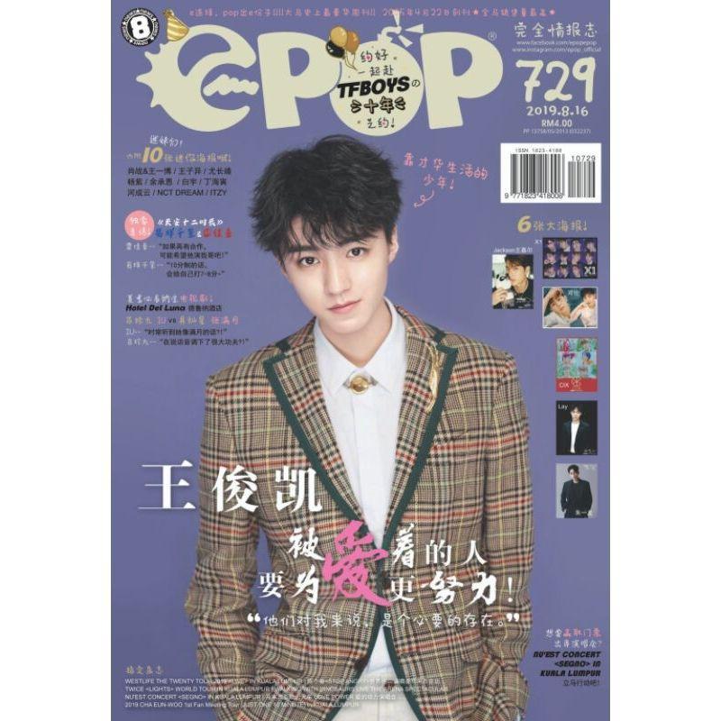 epop 729 2019-08-16 王俊凯 被爱着的人 要为爱更努力!