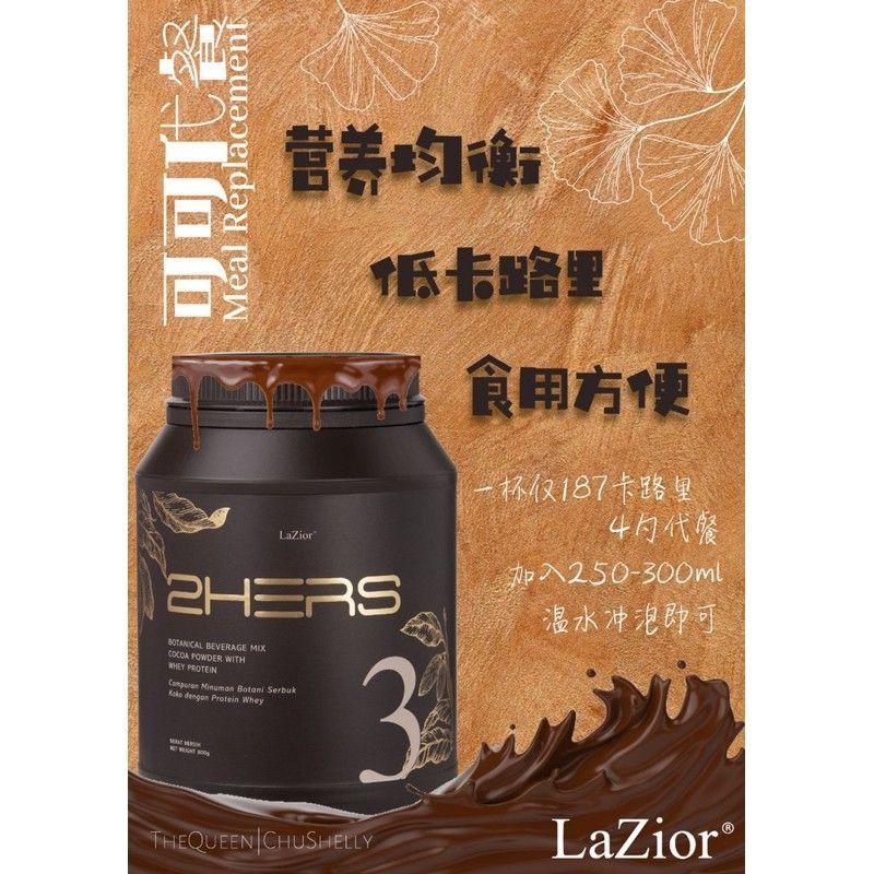 2hers 3可可代餐一罐800g 割码处理介意不要下单  Shopee Malaysia