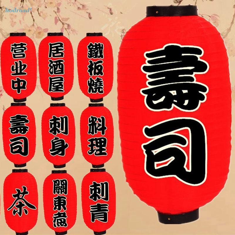 Japanese Sushi Ramen Paper Lantern Light Satin Bar Style Outdoor Decoration