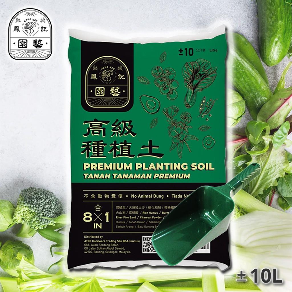 Hong Kee 8 in 1 Organic Premium Planting Soil (Tanah Tanaman Organik Premium) 10L + Trowel