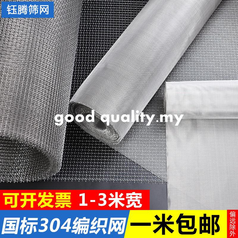 50 Mesh 304 Stainless Steel Silver Filtration Woven Wire Cloth Screen 40 x90cm