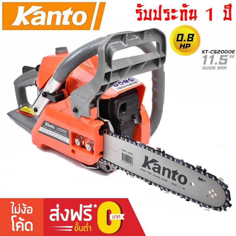 ส่งฟรี ไม่ต้องมีโค้ด!!!  Kanto เลื่อยโซ่ยนต์ บาร์ 11.5 นิ้ว รุ่น KT-CS2000E (ระบบปั๊มมือ Primer Bulb) - เลื่อ